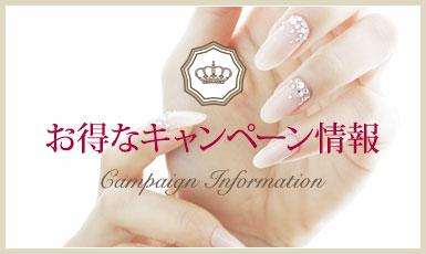 中目黒・銀座・京都のネイルサロン/エストネイル キャンペーン